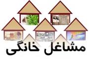 برگزاری  نمایشگاه عرضه محصولات مشاغل خانگی  بانوان استان اردبیل