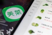۲.۸ میلیارد دلار ارزش استارتآپ سبزیفروش چینی