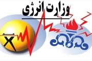 طرح مجدد ادغام وزارت نفت و نیرو در دولت