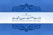 تخفیف ۱۵درصدی تعرفه واردات از مناطق آزاد لغو شد