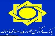 بانک کُرهای در ایران دفتر نمایندگی تاسیس کرد