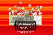 """اسامی برندگان مسابقه کتاب """"با انضباط مالی تا دنیای ثروت"""" اعلام شد"""