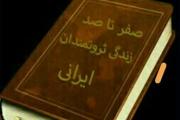 کتابِ الکترونیکی صفر تا صد زندگی ثروتمندان ایرانی