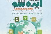 برگزاری سی و یکمین رویداد ایده شو سلامت و محیط زیست در اصفهان