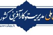 دومین اجلاس ملی مدیریت و کارآفرینی کشور با رویکرد مدیریت جهادی