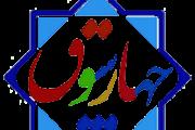 برگزاری دهمین رویداد نوآوریهای آموزشی چهارسوق