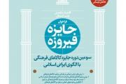 اهدای جوایز به کالاهای فرهنگی با الگوی ایرانی اسلامی