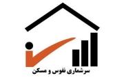 آغاز سرشماری نفوس و مسکن از سوم مهر