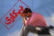 رکود در بازار کار قربانی گرفت