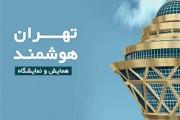 شروع به کار همایش و نمایشگاه تهران هوشمند / برگزاری مسابقه استارتآپهای شهری در نمایشگاه تهران هوشمند