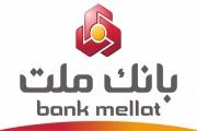 بانک ملت با ۱۵۰ بانک خارجی رابطه کارگزاری برقرار کرده است