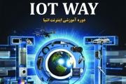 گزارش کامل اولین دوره جامع آموزش اينترنت اشيا در کشور با عنوان IoT WAY