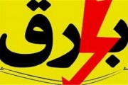 پول برق تهرانیها در شبانه روز کمتر از قیمت باطری قلمی است