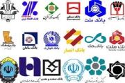 تمایل بانکهای اروپایی برای همکاری با ایران