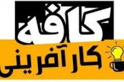 برگزاری سومین رویداد کافه کار آفرینی در شیراز