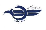 آزادسازی نرخ بلیت هواپیما برای همه مسیرها تا پایان سال