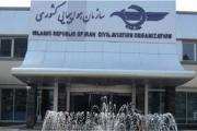 هشدار سازمان هواپیمایی به فعالیت سایتهای غیرمجاز فروش بلیت