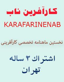 اشتراک 2ساله تهران