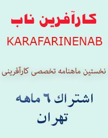 اشتراک 6 ماهه تهران
