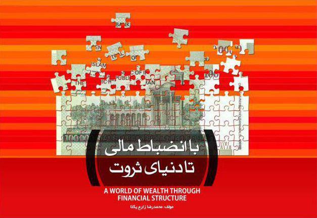 با انضباط مالی تا دنیای ثروت