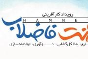 رویداد کارآفرینی هم نت فاضلاب در اصفهان برگزار می شود