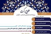 رویداد کارآفرینی اسلامی_قرآنی «طلوع برکت» برگزار میشود