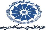 اعضای هیأت رئیسه اتاق بازرگانی ایران مشخص شدند