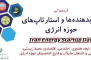 گردهمایی شتاب دهنده ها و استارتاپ های حوزه انرژی
