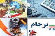 برجام به انتخابات آینده ایران و آمریکا