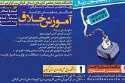 رویداد ملی کارآفرینی شتاب در گیلان برگزار می شود