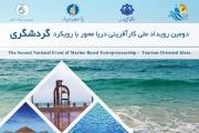 دومین رویداد ملی کارآفرینی دریا محور با رویکرد گردشگری برگزار میشود