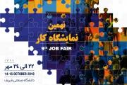 نهمین نمايشگاه كار دانشگاه صنعتى شريف در مهرماه برگزار می شود