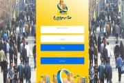 رونمایی نرمافزار « شهربین » در یزد