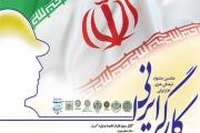 فراخوان جشنواره فرهنگی هنری کارگر ایرانی منتشر شد